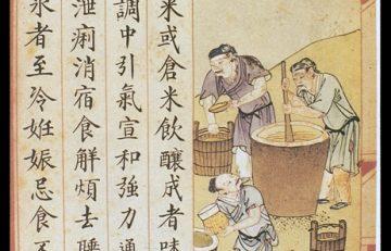 chinese_materia_dietetica_ming_vinegar_wellcome_l0039359